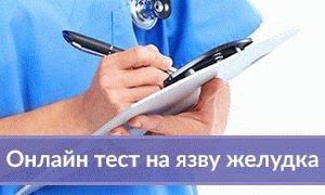 Онлайн тест на язву желудка