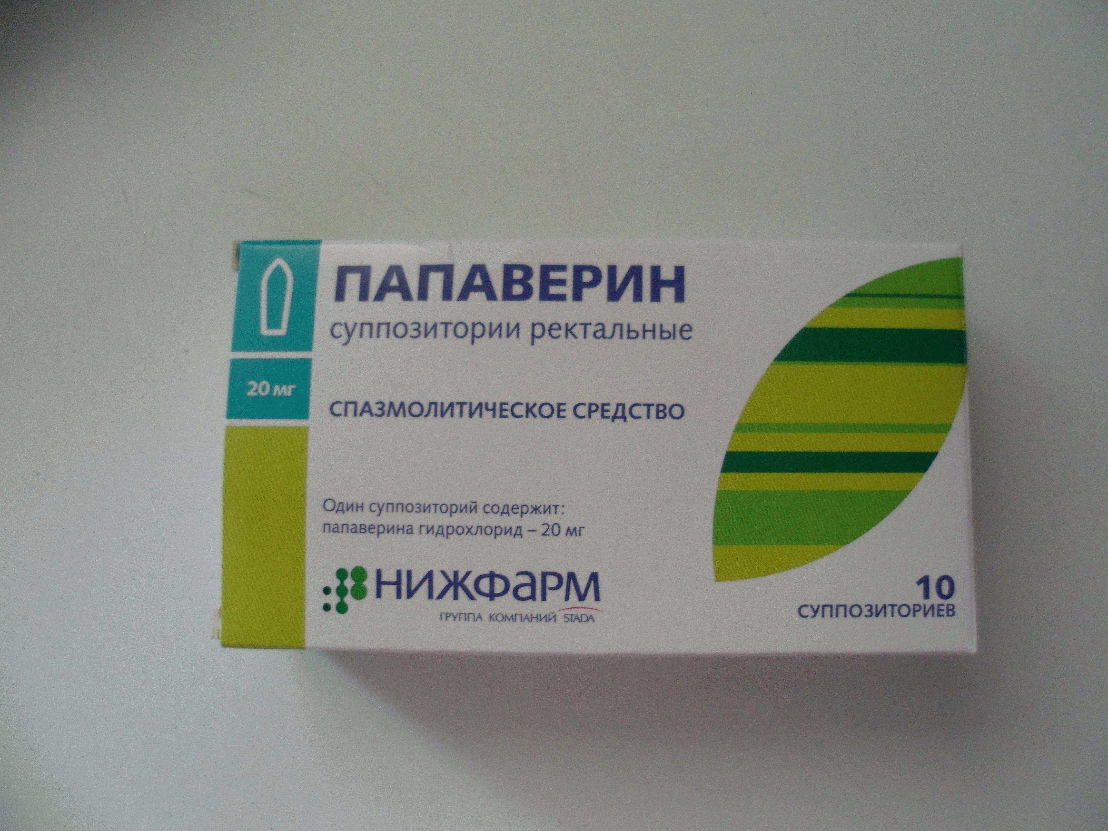 Способ применения папаверина беременным
