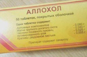 Препарат Аллохол
