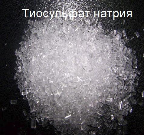 Натрий тиосульфат очищение организма действие