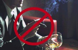 Отказ от табака и алкоголя