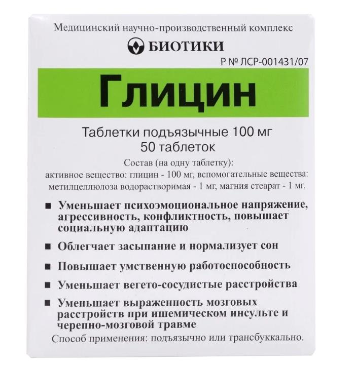 Таблетки глицина