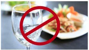 Еда и вода под запретом