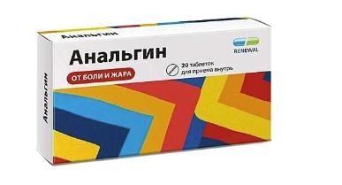 Таблетки Анальгина