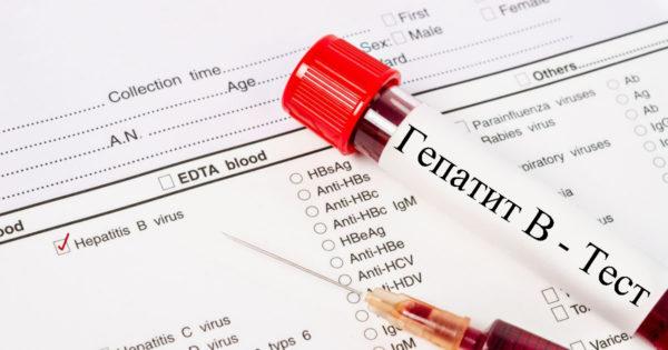 Анализ крови на наличие гепатита